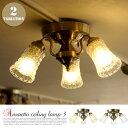 60年代を彷彿させるレトログラス! アマレットリモートシーリングランプ3(Amaretto-remote ceiling lamp 3) AW-0391Z・AW...