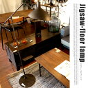 繊細なフォルムとヘアラインのヴィンテージ塗装が無骨でカッコいい! ジグソーフロアランプ(Jigsaw-floor lamp) AW-0393Z・AW-0393V ARTWORKSTUDIO(アートワークスタジオ) 全2タイプ(電球無・白熱球) 送料無料
