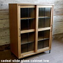 cadeal slide glass cabinet low(カデルスライドガラスキャビネットロー) 送料無料