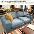 FRANKLIN SOFA(フランクリン ソファ) journal standard Furniture(ジャーナルスタンダードファニチャー) 送料無料
