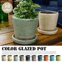 Color glazed pot (カラーグレーズドポット) 植木鉢 DULTON(ダルトン) 全10色