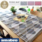 PICNIC MAT(ピクニックマット) amabro(アマブロ)全3色
