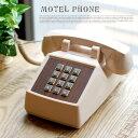 MOTEL PHONE(モーテルフォン) 電話機 RP-001 HERMOSA(ハモサ)