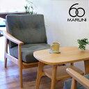 マルニ60 MARUNI60 マルニ木工 オークフレームソファ シングルアームライト(Oak Frame Sofa single arm right) ナチュラル(Natural) ロクマルビジョン(60VISION) ナガオカケンメイ 張地全15種類