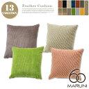 フェザークッション(Feather Cushion) マルニ60(MARUNI60) ロクマルビジョン(60VISION) ナガオカケンメイ 張地全13種類