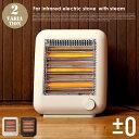 遠赤外線電気ストーブ スチーム機能付き(Infrared Electric Heater with Steam) XHS-V110 ±0 Heater series (プラスマイナスゼロ ヒー..