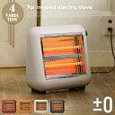 遠赤外線電気ストーブ XHS-Y010(Infrared Electric Heater Y010) ±0 Heater series (プラスマイナスゼロ ヒーターシリーズ) 全4色..