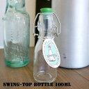 Swing-top bottle 100ml(スイングトップボトル100ml) 保存瓶 M451-164-100ml DULTON(ダルトン)