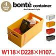 スタッキング可能な収納ボックス!bonte conteiner1011(ボンテ コンテナ 1011) way-be(ウェイビー)全4カラー(ホワイト・イエロー・レッド・ブラック)収納ボックス/収納ケース/小物入れ/雑貨小物/道具箱/コンテナーボックス/