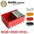 スタッキング可能な収納ボックス!bonte conteiner1014(ボンテ コンテナ 1014) way-be(ウェイビー)全4カラー(ホワイト・イエロー・レッド・ブラック)収納ボックス/収納ケース/小物入れ/雑貨小物/道具箱/コンテナーボックス/