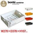 スタッキング可能な収納ボックス!bonte conteiner1015(ボンテ コンテナ 1015) way-be(ウェイビー)全4カラー(ホワイト・イエロー・レッド・ブラック)収納ボックス/収納ケース/小物入れ/雑貨小物/道具箱/コンテナーボックス/
