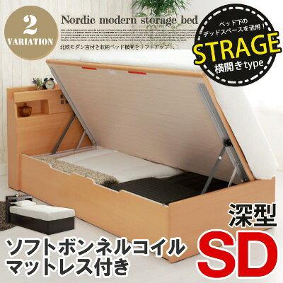 北欧モダン宮付収納ベッド(SD)サイズ ソフトボンネルマット付【横開きリフトアップ-深型】 全2色(NA、DBR) 送料無料