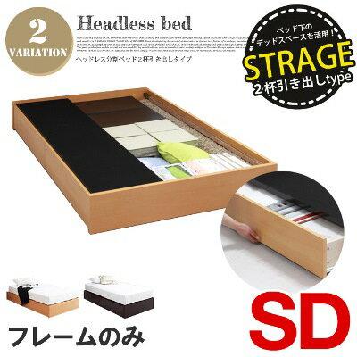 ヘッドレス1 浅型(SD)サイズ フレームのみ【分割引出】 全2色(NA、DBR) 送料無料