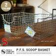 SCOOP BASKET S(スクープバスケットS) SPWB9887 PACIFIC FURNITURE SERVICE(パシフィックファニチャーサービス)全2タイプ(METALLIC GRAY・SATIN NICKEL)