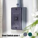 アメリカンビンテージ!おしゃれに飾るスイッチカバー! スチールスイッチプレート1(STEEL Switch plate1) 1口用 TK-2081 アートワーク...
