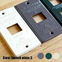アメリカンビンテージ!おしゃれに飾るスイッチカバー! スチールスイッチプレート3(STEEL Switch plate3) 3口用 TK-2083 アートワーク...