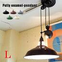 RoomClip商品情報 - Pulley enamel-pendantL(プーリーエナメルペンダントL)ART WORK STUDIO(アートワークスタジオ)全5タイプ(ビンテージグレー・バター・グリーン・ラシット・ブラック)