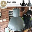 スタリッシュなアメリカ西海岸テイストにピッタリな演出!HUNT LAMP(ハントランプ) CM-002 HERMOSA(ハモサ) 全2色(BK・SX) 送料無料 あす楽対応