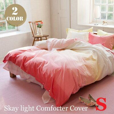 コンフォーターカバー(Comforter Cover) 掛け布団カバー シングル用 Skay light(スカイライト) ファブ・ザ・ホーム(Fab the Home) カラー(スウィート・ブルー)