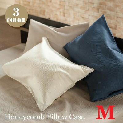 コットン100%のワッフル素材が気持ちいい!ハニカムピローケースM(Honeycomb pillow caseM)ファブ・ザ・ホーム(Fab the Home) 全3色