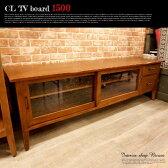 CL TV board 1500(CLテレビボード1500) 送料無料