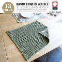 Basic towels WAFFLE(ベーシックタオル ワッフル) ウォッシュタオル 今治タオル 全13色