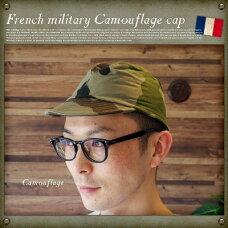 フランス軍カモフラージュキャップ