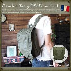 フランス軍80's F1リュックサック OD/OD