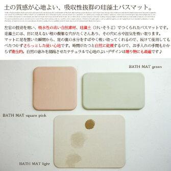 自然素材〜珪藻土(けいそうど)でつくられた〜SoilBATHMAT(ソイルバスマット)・4カラー