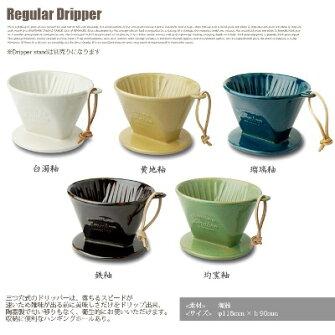 REGULARDRIPPER(レギュラードリッパー)・COFFEEMAKER(コーヒーメーカー)amabro(アマブロ)全5色(均窯釉・瑠璃釉・白濁釉・黄地釉・鉄釉)