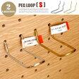 PEG SERIES/PEG LOOP S(ペグシリーズ/ペグループS) amabro(アマブロ)全2タイプ(Iron・Brass)