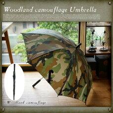 洋傘 ウッドランド カモフラージュ
