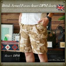 イギリス軍デザートDPM ショートパンツ