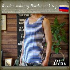 ロシア空軍AFボーダータンクトップシャツ ブルー