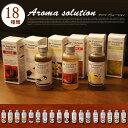 シリーズ アロマソリューション AromaSolution