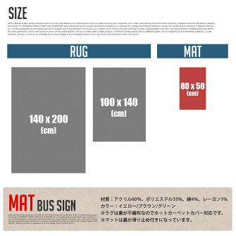 RUGBUSSIGN(ラグバスサイン)50×80cm全3色(YE、GR、BR)あす楽対応