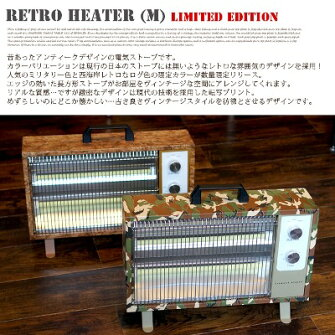 【限定色】ヴィンテージレトロがおしゃれな暖房器具!レトロヒーターMリミテッドエディション(RETROHEATERMLIMITEDEDITION)RH-002電気ストーブハモサ(HERMOSA)LOG色(ウッド色)あす楽対応あす楽対応