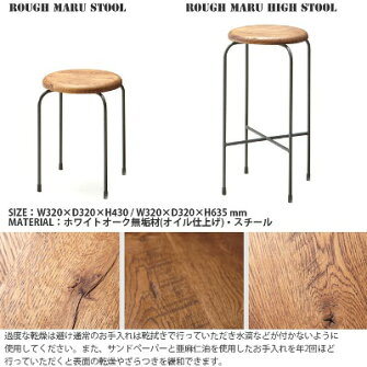 ��եޥ�ϥ����ġ���(RoughMaruHighStool)�����󥿡������������å�(SWITCH)����̵��