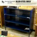 ALLEN STEEL SHELF(アレンスチールシェルフ) 収納家具 journal standard Furniture(ジャーナルスタンダードファニチャー...
