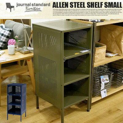 ジャーナルスタンダードファニチャー journal standard Furniture ALLEN STEEL SHELF SMALL(アレンスチールシェルフスモール) 収納家具 カラー(カーキ・ネイビー) 送料無料