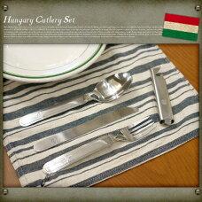 ハンガリーカトラリーセット