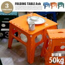 FOLDING TABLE Ash(フォールディングテーブル アッシュ) 折り畳みテーブル カラー(ブルー・オレンジ・グリーン)