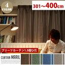 Maril(マリール) プリーツカーテン【1.5倍ひだ】 (幅:311−410cm)全4色(GN、BL、BR、GRY)送料無料