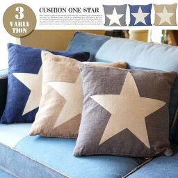 ファブリッククッション(FABRIC CUSHION) ワンスター(ONE STAR) カラー(ブルー・グレー・ベージュ)