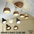 ハーモニーリモートシーリングランプ(Harmony-remoto ceiling lamp) アートワークスタジオ(ART WORK STUDIO) AW-0321 カラー(ブラウンブラック・ベージュホワイト・ブラック・ホワイト・ビンテージメタル) 送料無料 あす楽対応 あす楽対応