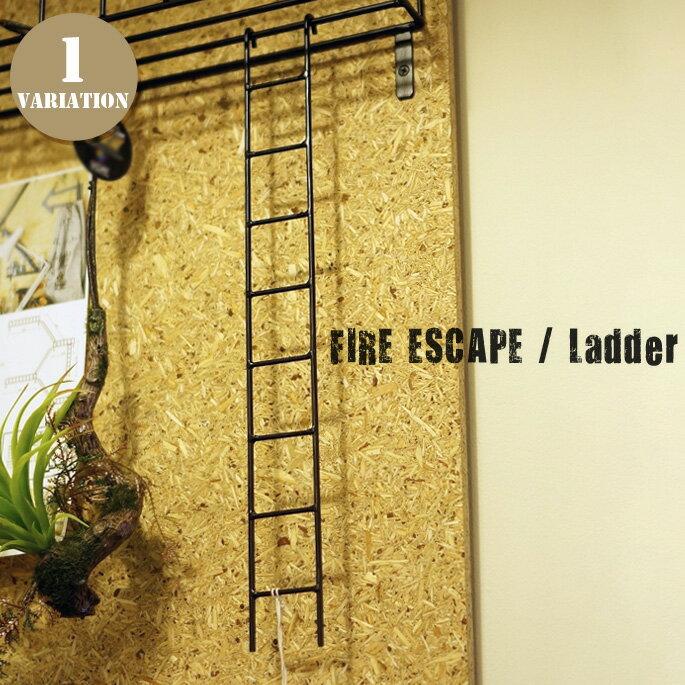 壁面を彩る3Dシェルフ!FIRE ESCAPE(ファイヤーエスケープ) 【Ladder(ラダー)】 ウォールシェルフ・壁面収納・ディスプレイ