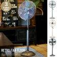 スッキリとしたシャープなデザインの中にもどこか懐かしい雰囲気があるアンティーク扇風機! レトロファンフロア(RETORO FAN FLOOR) RF-021 ハモサ(HERMOSA) 扇風機 全3色(アイボリー、シルバー、サックス) 送料無料 【あす楽対応】 あす楽対応