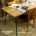 SENS DINING TABLE M(サンクダイニングテーブル M) journal standard Furniture(ジャーナルスタンダードファニチャー) 送料無料