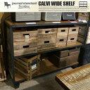 CALVI WIDE SHELF(カルビワイドシェルフ) journal standard Furniture(ジャーナルスタンダードファニチャー) 送料無料