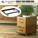 DOLLY FOR BOND BOX(ドリーフォーボンドボックス) journal standard Furniture(ジャーナルスタンダードファニチャー)